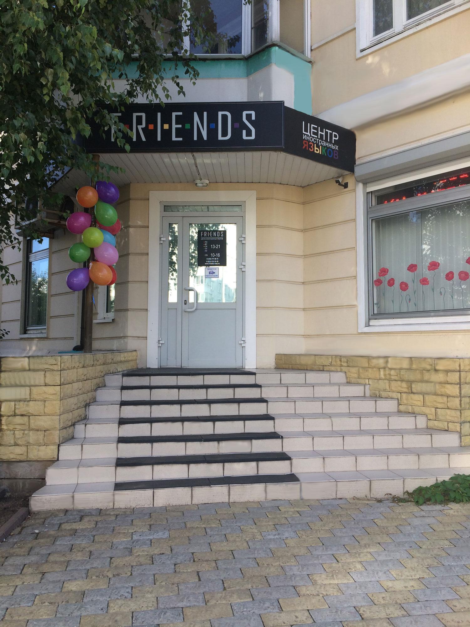 Контакты центра иностранных языков FRIENDS